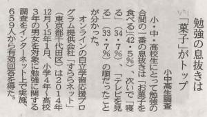 2015年2月23日 福井新聞
