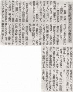 2014年11月05日の岩手日報
