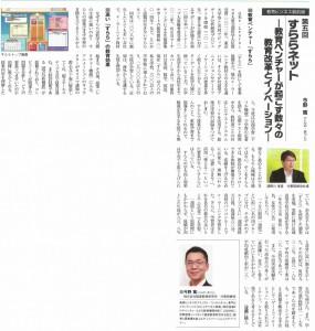 塾新聞20141105