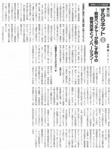 塾新聞2041201