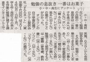 2015年2月16日 京都新聞