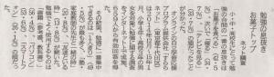 2015年2月16日 陸奥新報