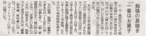 2015年2月22日 長野日報