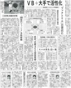 2015年01月01日 日経産業新聞