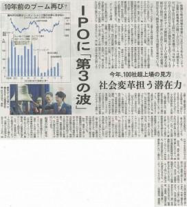 2015年01月05日 日経産業新聞