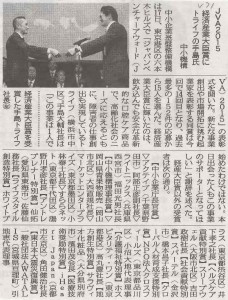 2015年2月18日 日刊工業新聞