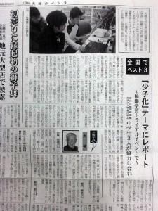 1月7日「大崎タイムス」