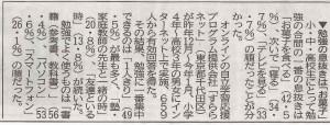 2015年2月12日 信濃毎日新聞