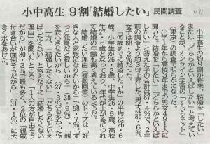 中国新聞20141223