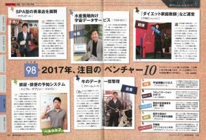 20161226_touyoukeizai